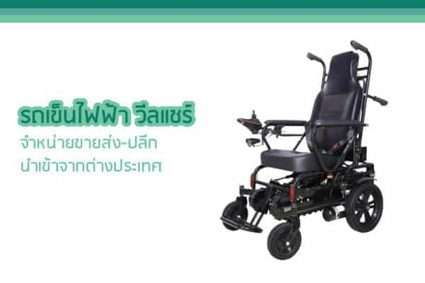 รถเข็นผู้ป่วยไฟฟ้า ราคาส่ง-ปลีก เกรดนำเข้าและผลิตจากในไทย