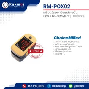 เครื่องวัดออกซิเจนปลายนิ้ว ยี่ห้อ ChoiceMMed รุ่น MD300C1