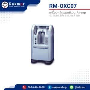 เครื่องผลิตออกซิเจน Airsep รุ่น Quiet Life 5 ขนาด 5 ลิตร MPC-OXC07