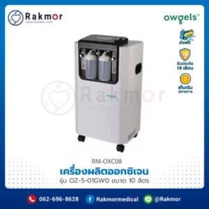 เครื่องผลิตออกซิเจน 10 ลิตร Owgels รุ่น OZ-5-01GW0