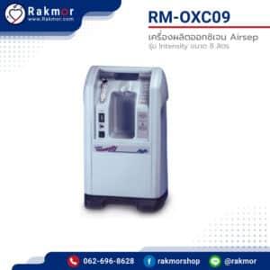 เครื่องผลิตออกซิเจน Airsep รุ่น Intensity ขนาด 8 ลิตร MPC-OXC09