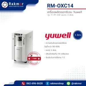 เครื่องผลิตออกซิเจน Yuyue ขนาด 3 ลิตร MPC-OXC14