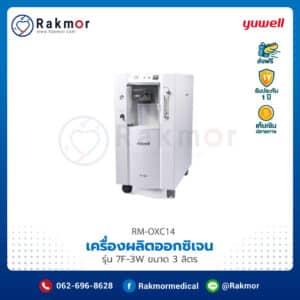 เครื่องผลิตออกซิเจน Yuwell ขนาด 3 ลิตร RM-OXC14