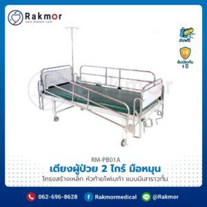 เตียงผู้ป่วย 2 ไกร์ (พื้นเหล็ก) แบบมีราวกั้น มีเสาน้ำเกลือ