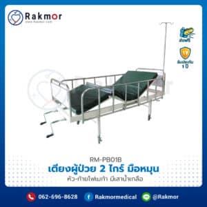 เตียงผู้ป่วย 2 ไกร์ แบบมือหมุน หัว-ท้ายโฟเมก้า พร้อมเสาน้ำเกลือ