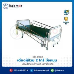 เตียงผู้ป่วย 2 ไกร์ แบบมือหมุน (พื้นเหล็ก) มีเสาน้ำเกลือ