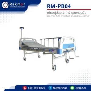 เตียงผู้ป่วย 2 ไกร์ แบบหมุนมือ หัว-ท้าย ABS ราวสไลด์ พื้นเหล็กแนวขวาง