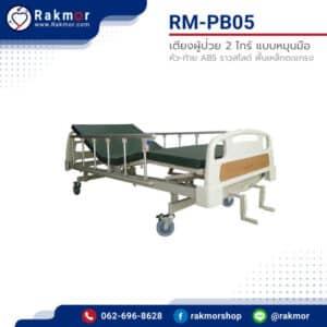 เตียงผู้ป่วย 2 ไกร์ แบบหมุนมือ หัว-ท้าย ABS ราวสไลด์ พื้นเหล็กตะแกรง