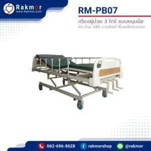 เตียงผู้ป่วย 3 ไกร์ แบบหมุนมือ หัว-ท้าย ABS ราวสไลด์ พื้นเหล็กตะแกรง