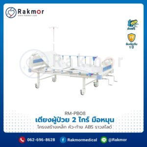 เตียงผู้ป่วย 2 ไกร์ แบบมือหมุน พื้นเหล็กปั๊มรู ราวสไลด์ หัว-ท้าย ABS มาพร้อมที่นอน
