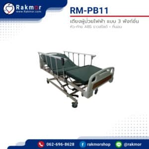 เตียงผู้ป่วยไฟฟ้า แบบ 3 ฟังก์ชั่น หัว-ท้าย ABS ราวสไลด์ + ที่นอน