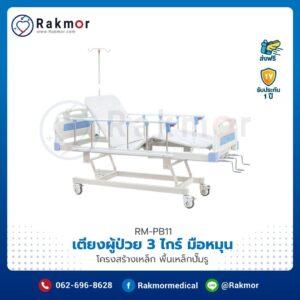 เตียงผู้ป่วย 3 ไกร์ มือหมุน พื้นเหล็กปั๊มรู (อะไหล่นำเข้า)