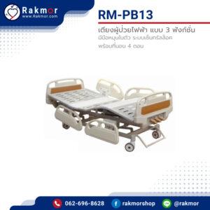 เตียงผู้ป่วยไฟฟ้า แบบ 3 ฟังก์ชั่น มีมือหมุนในตัว ระบบเซ็นทรัลล็อค พร้อมที่นอน 4 ตอน