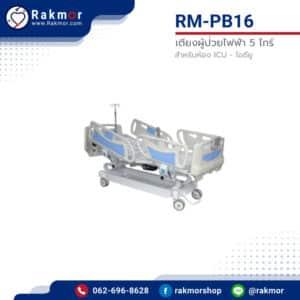 เตียงผู้ป่วยไฟฟ้า 5 ไกร์ สำหรับห้อง ICU-ไอซียู