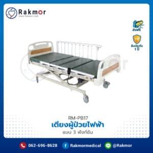 เตียงผู้ป่วยไฟฟ้า แบบ 3 ฟังก์ชัน หัว-ท้าย ABS ราวสไลด์