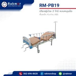 เตียงผู้ป่วย 2 ไกร์ แบบหมุนมือ พื้นเหล็ก หัว-ท้าย ABS