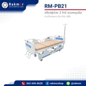 เตียงผู้ป่วย 3 ไกร์ แบบหมุนมือ ราวปีนกยาว หัว-ท้าย ABS