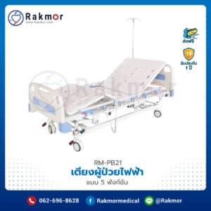 เตียงผู้ป่วยไฟฟ้า แบบ 5 ฟังก์ชัน หัว-ท้าย ABS ราวสไลด์