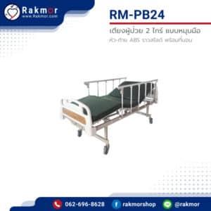 เตียงผู้ป่วย 2 ไกร์ แบบหมุนมือ หัว-ท้าย ABS ราวสไลด์ พร้อมที่นอน