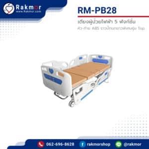 เตียงผู้ป่วยไฟฟ้า 5 ฟังก์ชั่น หัว-ท้าย ABS ราวปีนกยาวพิเศษรุ่น Top