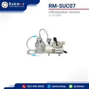 เครื่องดูดเสมหะ Suction รุ่น M730PC