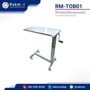 โต๊ะคร่อมเตียงสแตนเลส ขอบสแตนเลส MPC-TOB01