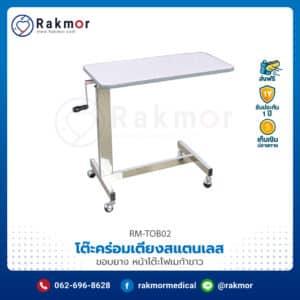 โต๊ะคร่อมเตียงสแตนเลส ขอบยาง RM-TOB02