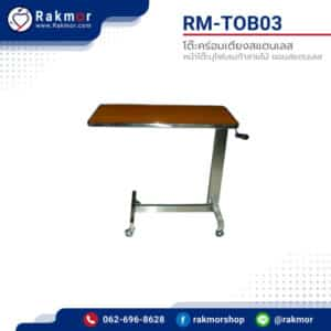 โต๊ะคร่อมเตียงสแตนเลส หน้าโต๊ะบุโฟมเมก้า MPC-TOB03