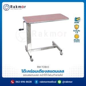 โต๊ะคร่อมเตียงสแตนเลส หน้าโต๊ะบุโฟเมก้า RM-TOB03