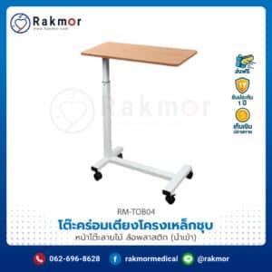 โต๊ะคร่อมเตียงโครงเหล็กชุบ หน้าโต๊ะลายไม้ RM-TOB04
