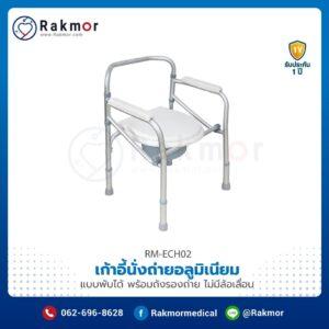 เก้าอี้นั่งถ่ายอลูมิเนียม แบบพับได้ พร้อมถังรองถ่าย ไม่มีล้อเลื่อน