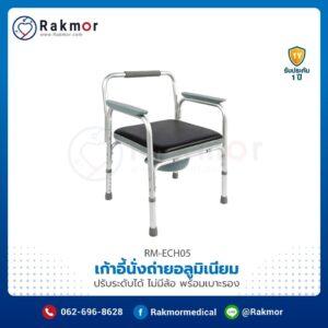 เก้าอี้นั่งถ่ายอลูมิเนียม ปรับระดับได้ ไม่มีล้อ พร้อมเบาะรอง