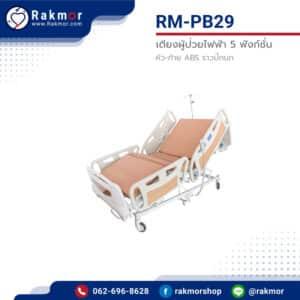 เตียงผู้ป่วยไฟฟ้า-5-ฟังก์ชั่นหัว-ท้าย ABS ราวปีกนก