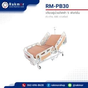 เตียงผู้ป่วยไฟฟ้า 5 ฟังก์ชั่น หัว-ท้าย ABS ราวสไลด์