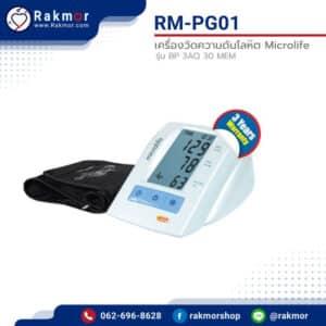 เครื่องวัดความดันโลหิต-ยี่ห้อ-Microlife-รุ่น-BP-3AQ-30-MEM