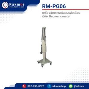 เครื่องวัดความดันแบบล้อเลื่อน ยี่ห้อ Baumanometer