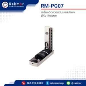 MPC-PG07 เครื่องวัดความดันแบบปรอท ยี่ห้อ Riester