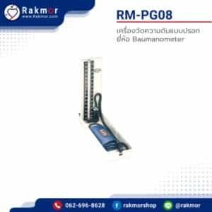 เครื่องวัดความดันแบบปรอท ยี่ห้อ Baumanometer
