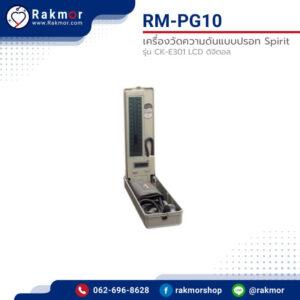 เครื่องวัดความดันแบบปรอท ยี่ห้อ Spirit รุ่น CK-E301-LCD ดิจิตอล