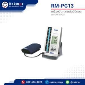 เครื่องวัดความดันดิจิตอล รุ่น DM-3000