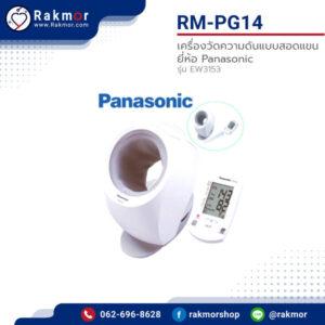 เครื่องวัดความดันแบบสอดแขน ยี่ห้อ Panasonicรุ่น EW3153