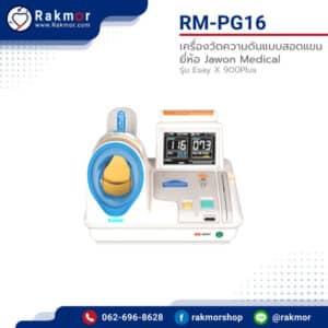 เครื่องวัดความดันแบบสอดแขน ยี่ห้อ Jawon Medical รุ่น Esay X-900Plus