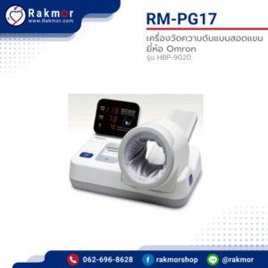เครื่องวัดความดันแบบสอดแขน ยี่ห้อ Omron รุ่น HBP-9020