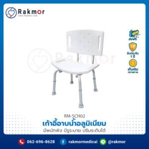 เก้าอี้อาบน้ำมีพนักพิง แบบอลูมิเนียม สามารถพับเก็บได้