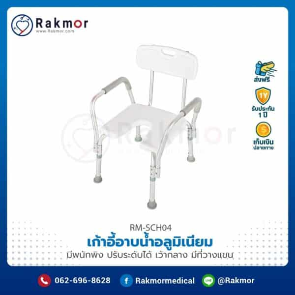 เก้าอี้อาบน้ำอลูมิเนียม มีพนักพิง ปรับระดับได้ เว้ากลาง มีที่วางแขน
