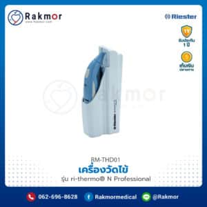 เครื่องวัดไข้ทางหู Riester รุ่น ri-thermo N Professional