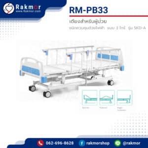 เตียงสำหรับผู้ป่วย ชนิดควบคุมด้วยไฟฟ้า แบบ 3 ไกร์ รุ่น SKD-A