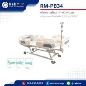 เตียงราวปีกนกสำหรับผู้ป่วย ชนิดควบคุมด้วยไฟฟ้า 3 ไกร์ รุ่น SKD-C