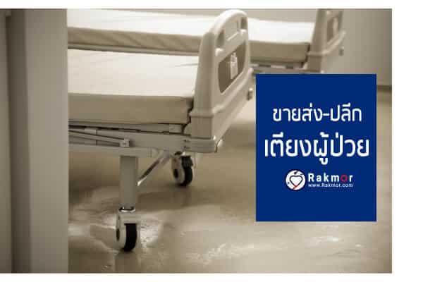 เตียงผู้ป่วย ขายส่ง-ปลีก ราคาถูก ส่งตรงจากโรงงานผลิตมาตรฐานสูง
