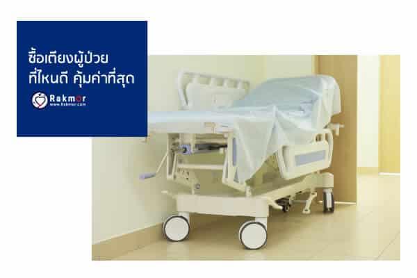 ซื้อเตียงผู้ป่วยที่ไหนดี ราคาถูก แข็งแรงทนทานมากที่สุด